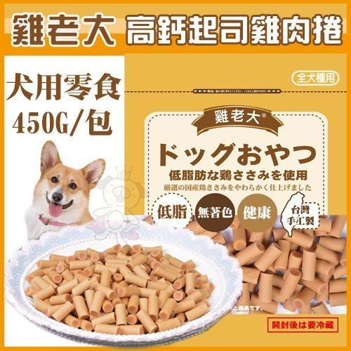 【雞老大】高鈣起司雞肉捲 450g(CHS400-03)
