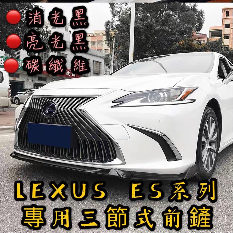 LEXUS 凌志 ES 雷克薩斯 ES300H ES200 前鏟 前唇 前包 前保桿 大包 分離式 三節式 三件式