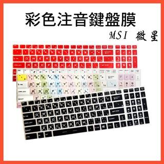 新材質 繁體 注音 MSI GE62VR GE62MVR GE63 GE63VR 6RF 7RF 鍵盤保護膜 鍵盤膜