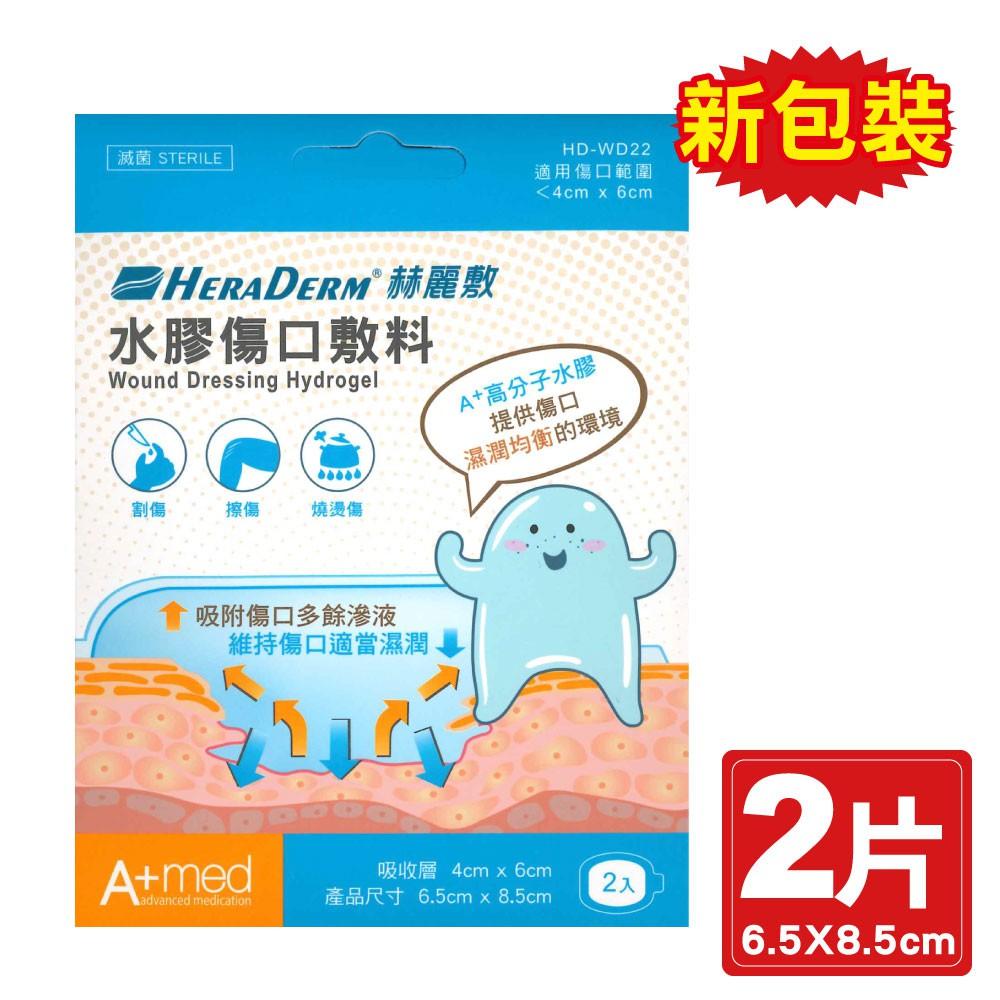 赫麗敷 HERADERM 水膠傷口敷料 (6.5x8.5cm) 2片/包 新包裝 專品藥局【2013560】