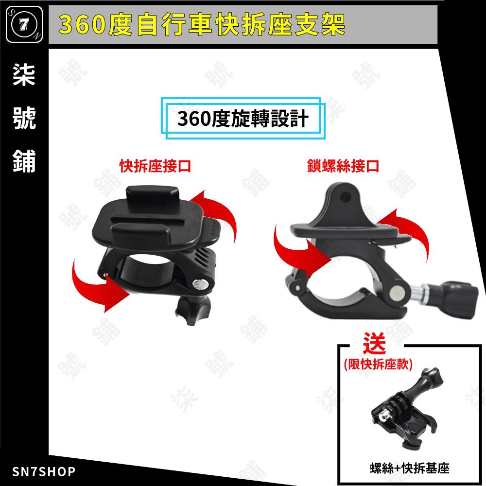 【快速發貨】【發票】360度 自行車 單車 快拆 支架 管夾 適用 Gopro 9/8/7/6/5 Insta