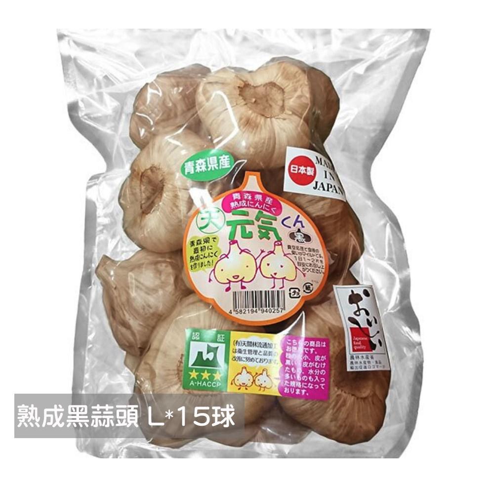 日本 青森 熟成黑蒜頭【L球*15球/袋】現貨 免運費  養生 黑蒜