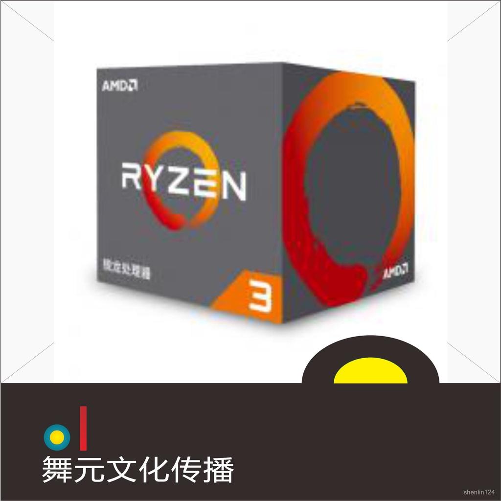 【現貨速發】組裝電腦 銳龍 AMD Ryzen 3 1200 散片DIY CPU