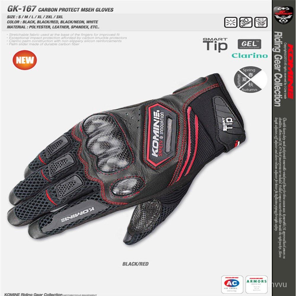 XwJQ KOMINE GK167 摩托車手套賽車碳纖維全指街手套KOMINE四季中性手套