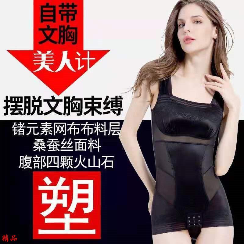 美人計塑身衣正品2.0新品舒美版帶胸墊束身連體收腹塑形無痕美體