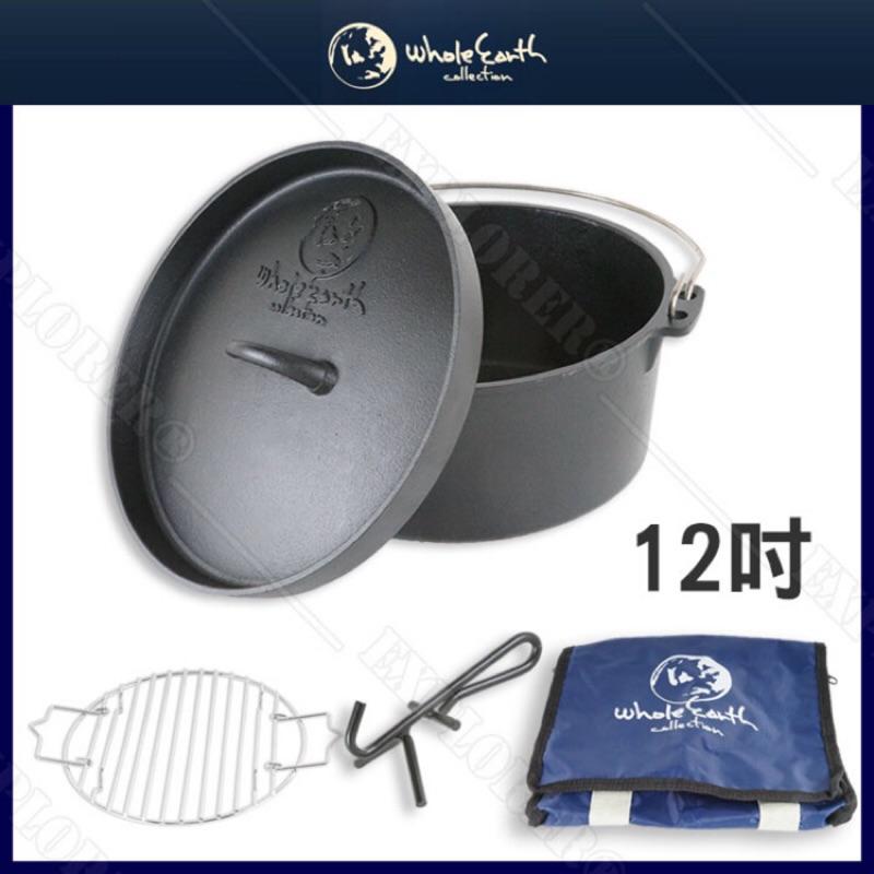 LODGE鑄鐵鍋、荷蘭鍋、露營鍋具、日本Whole earth鑄鐵鍋、SILWA西華琺瑯鑄鐵鍋、野炊鍋子
