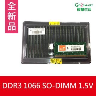 【Go2Smart智慧生活】DDR3 1066 2GB SO-DIMM 1.5V 雙面顆粒 全新盒裝 1條 新北市
