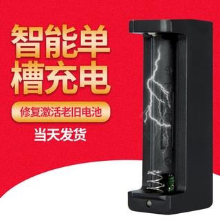修復激活 18650鋰電池充電器 3.7V頭燈鋰電池座充兼顧26650 Aamz 臺北市