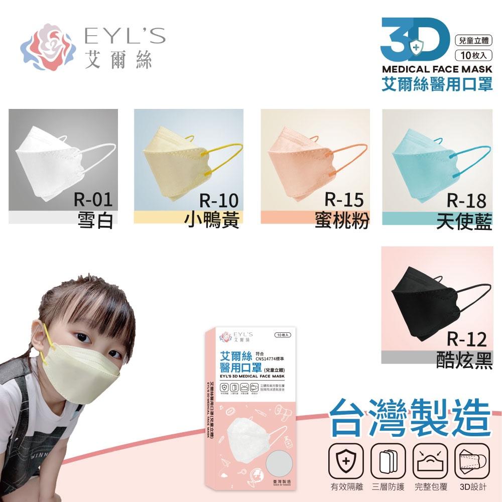 【WIWI】艾爾絲醫用口罩(立體)(10入/盒) 台灣製 韓版KF魚型口罩 多色任選 醫療口罩 立體口罩 兒童立體口罩