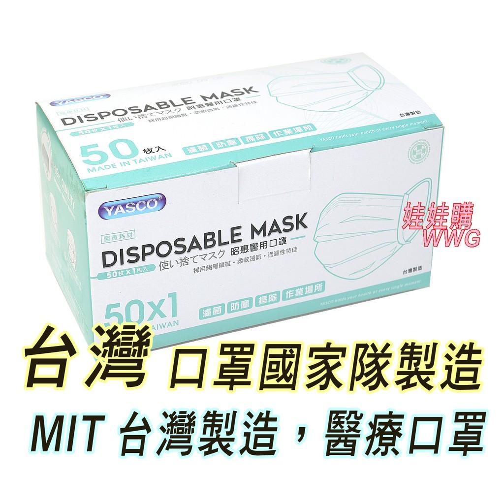 YASCO MASK 昭惠醫用口罩50入成人口罩,有鋼印,台灣製造,口罩國家隊MIT鋼印 三層過濾 一次性口罩