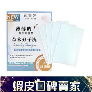 衣管家奈米分子洗衣片 50片/ 德國奈米濃縮技術 臺南市