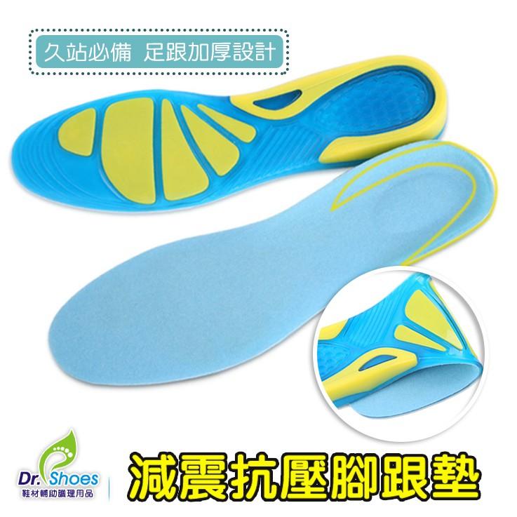 減震抗壓腳跟墊 久站鞋墊 雙層矽膠鞋墊 足跟加強支撐 柔、軟運動鞋墊[鞋博士嚴選鞋材]
