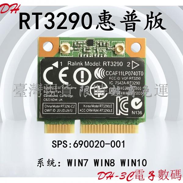 【現貨】Ralink RT3290 150M 內置無線網卡 PCI-E半高卡 PSP:690020-001