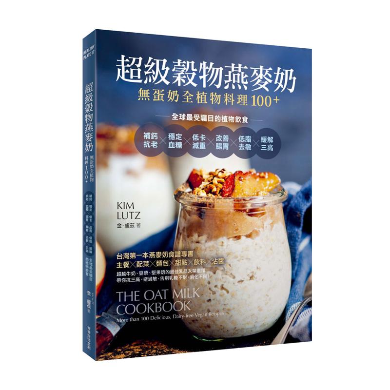 超級穀物燕麥奶・無蛋奶全植物料理100+:補鈣抗老X穩定血糖X低卡減重X改善腸胃X低脂去敏X緩解三高
