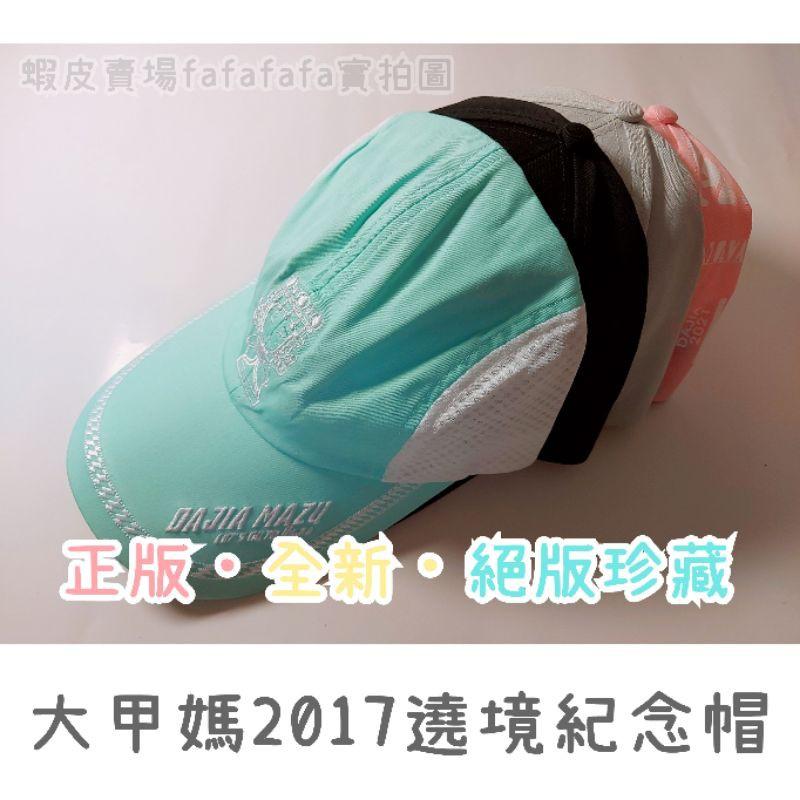 2017鎮瀾宮 大甲媽 遶境帽 紀念帽 帽子