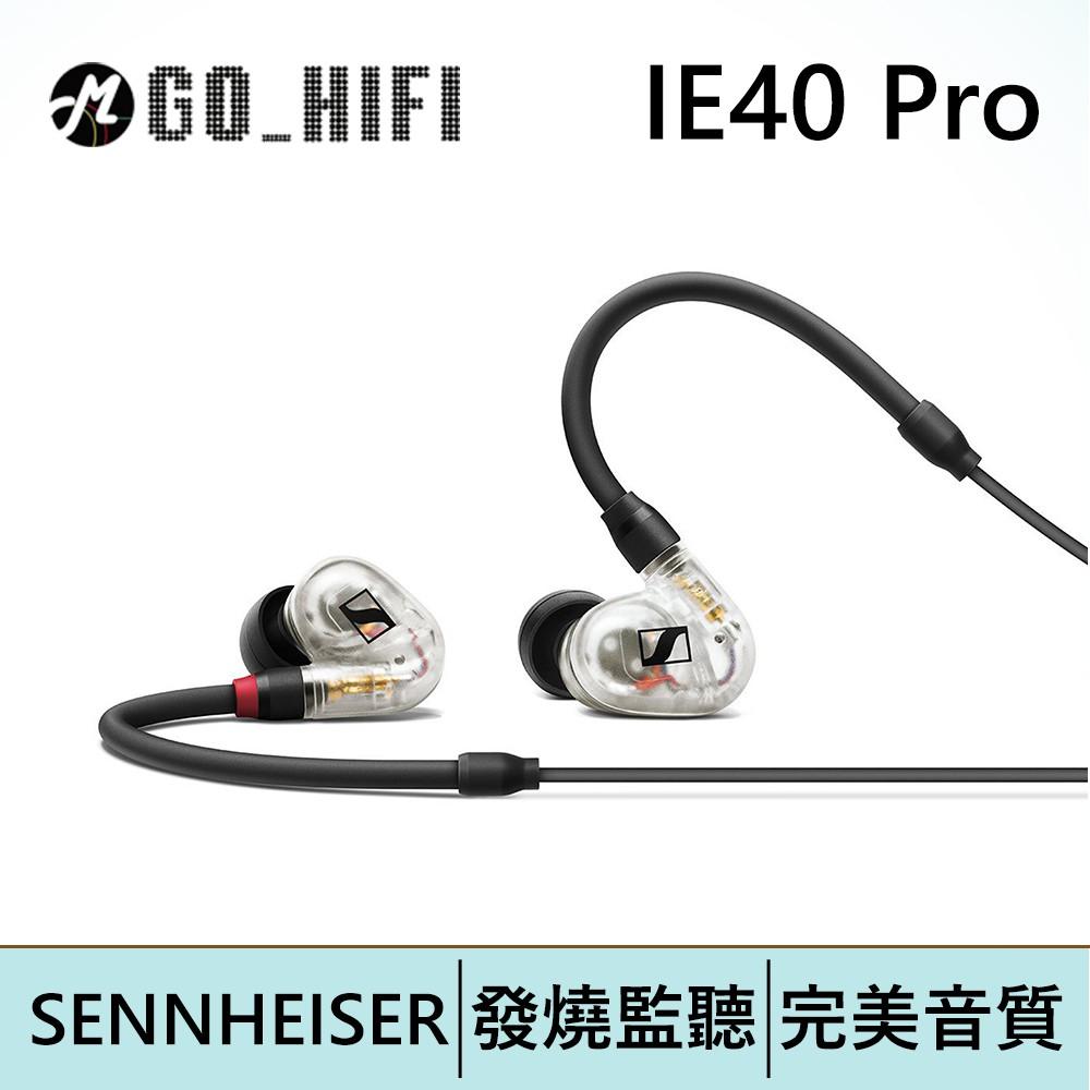 SENNHEISER IE40Pro 動圈式入耳監聽耳機 IE40 | 強棒電子專賣店