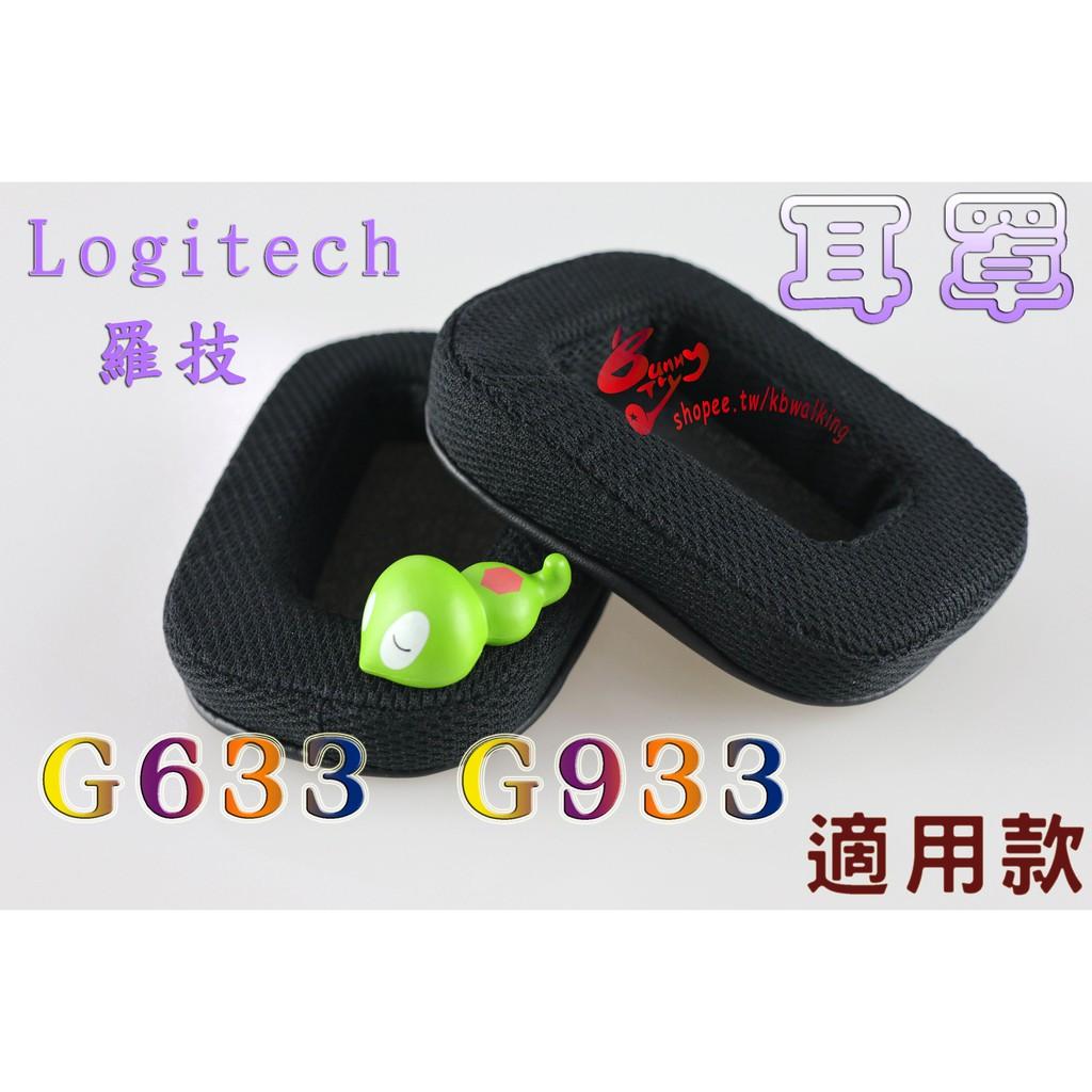 當日出貨 羅技 Logitech G933 G633 G533 耳罩 單邊價格 頭樑 貼條 台灣現貨