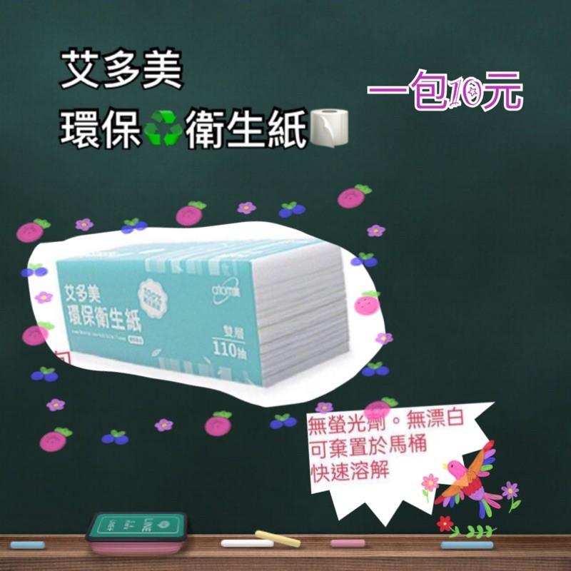【艾多美】atom 衛生紙🧻 擦手紙 廚房紙巾