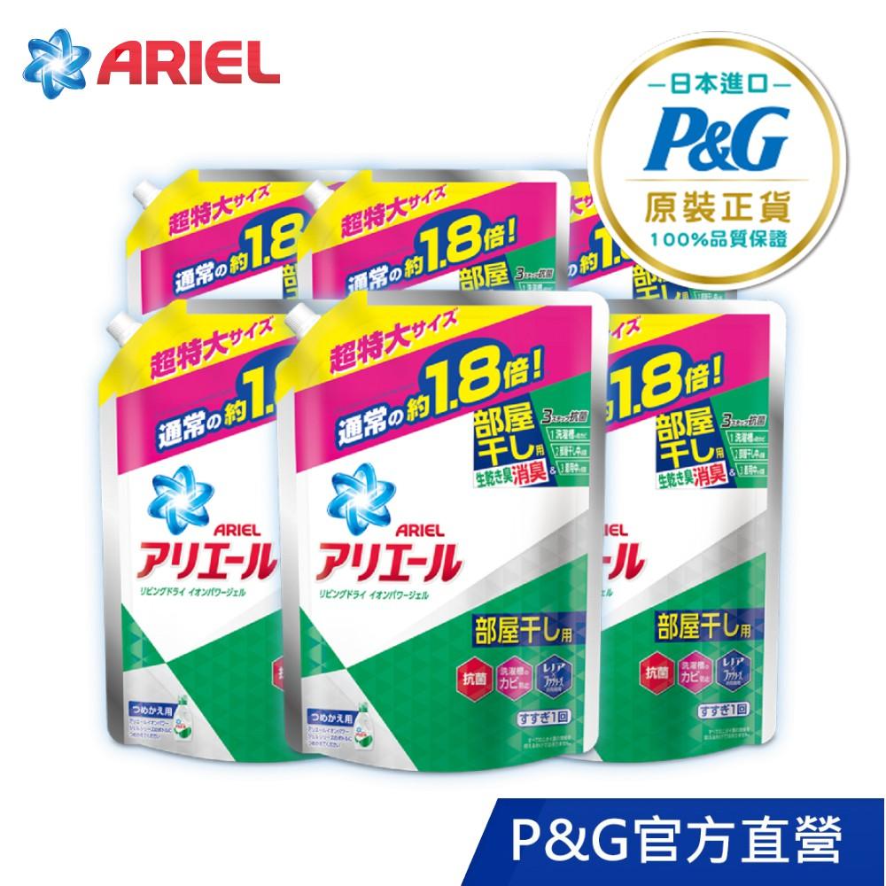 ARIEL 超濃縮深層抗菌除臭洗衣精補充包 1260gx6包 - 熱銷經典型(藍) / 室內晾衣型(綠)