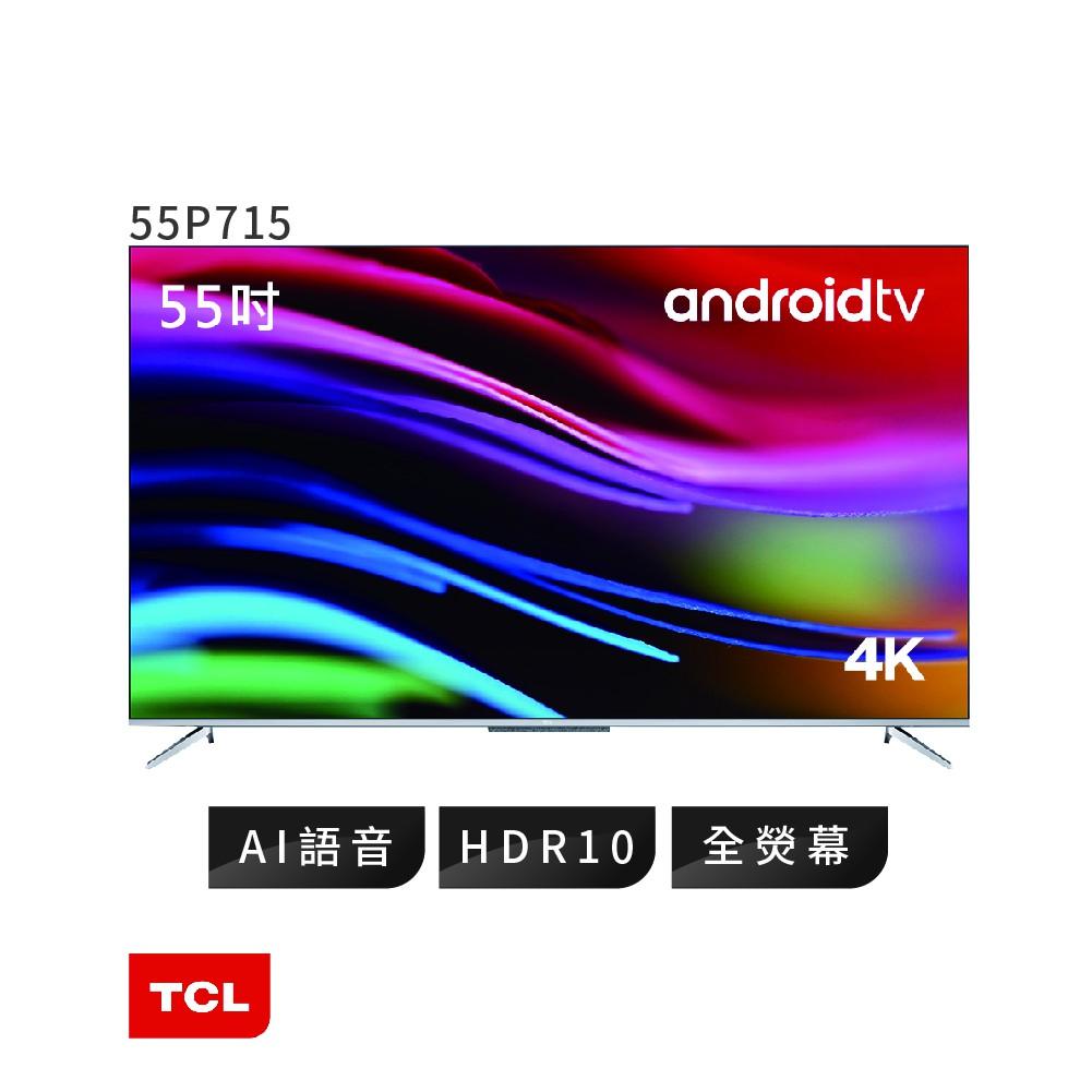 TCL 55P715 55吋 4K HDR Android P715系列 液晶電視 液晶顯示器 螢幕 顯示 免運 電視