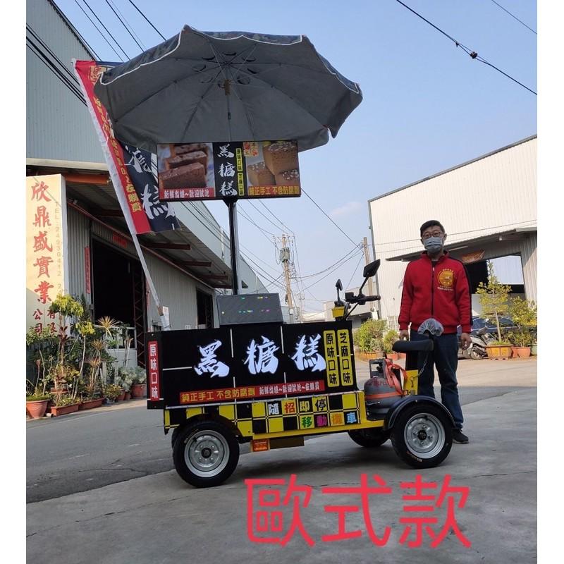 攤車 餐車 三輪 四輪 歐式 拖曳式。客製化。電動車輛專業設計開發製造商