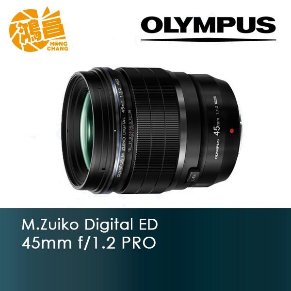 Olympus M.ZUIKO 45mm F1.2 PRO ED f/1.2 元佑公司貨 45 1.2【鴻昌】