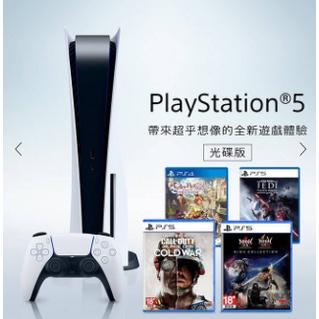 PS5 光碟版 大禮包 組合包 禮包 普雷伊 7/18 現貨