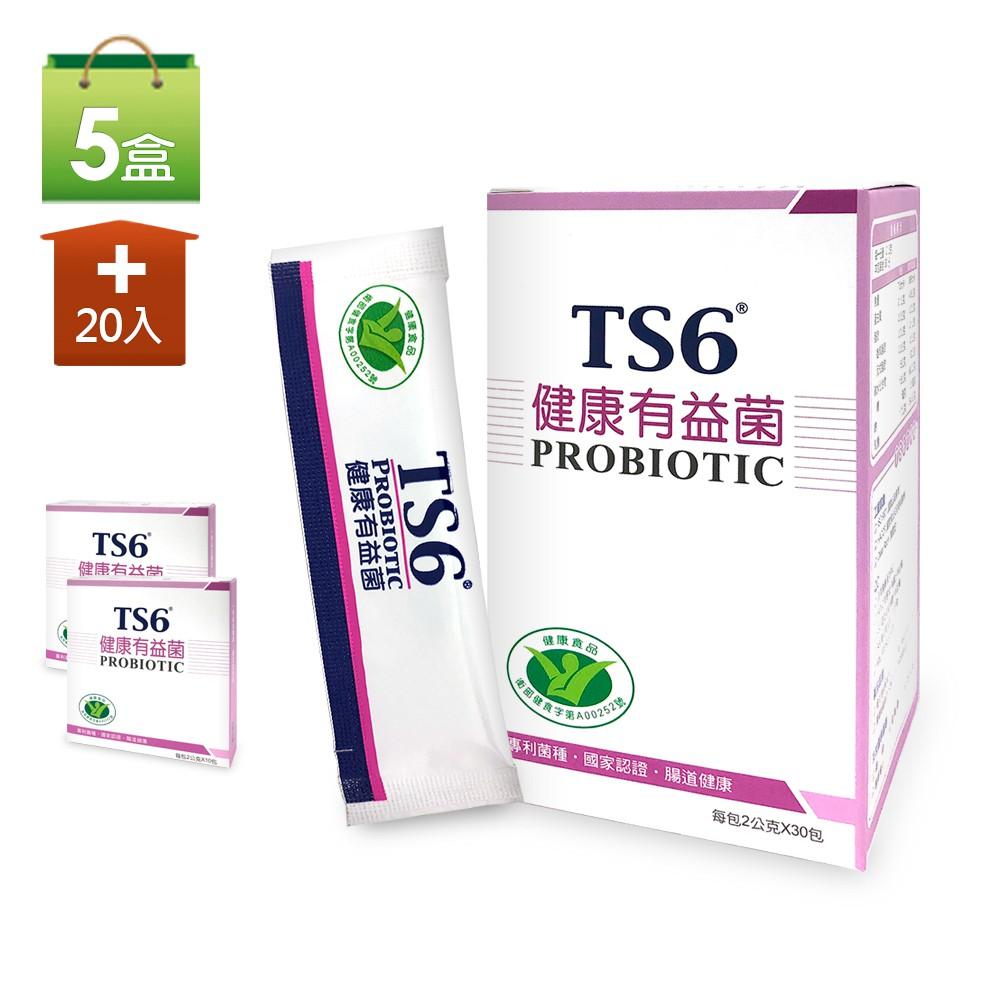 【TS6】健康有益菌5盒組加贈20包(共170包)【健康優購網】