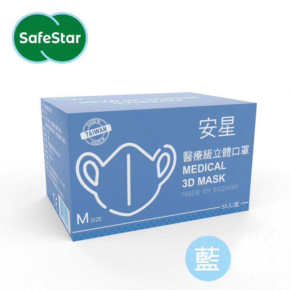 【安星】醫療級3D立體口罩 淺藍50入盒裝 又來了