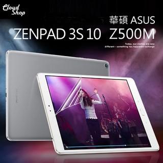 亮面高清軟膜 Asus ZenPad 3S 10 Z500M /  Z500KL 螢幕 保護貼 平板保護貼 H07A1