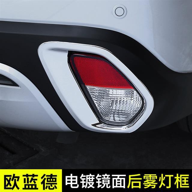 Mitsubishi~2020款  Outlander 后霧燈罩 Outlander 改裝專用配件 汽車用品裝飾