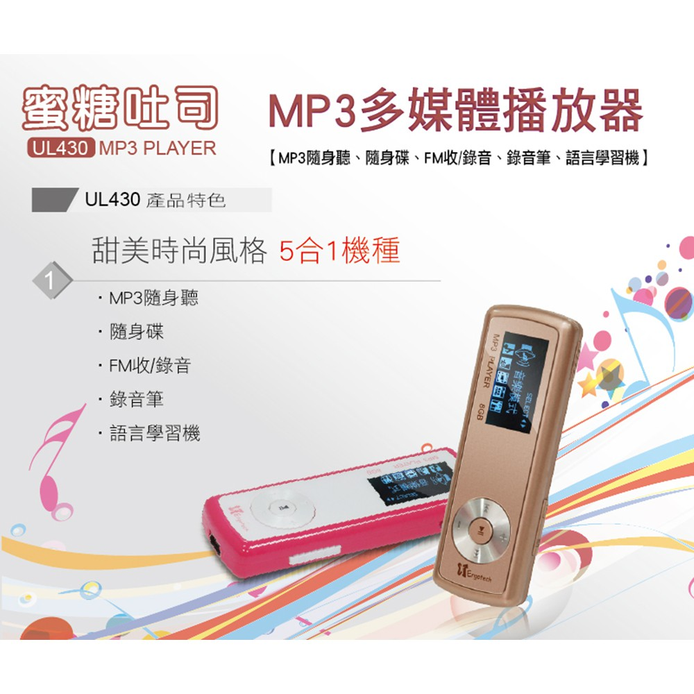 人因 蜜糖吐司 MP3 PLAYER (咖啡)/ UL430C0 (粉紅)/ UL430CP