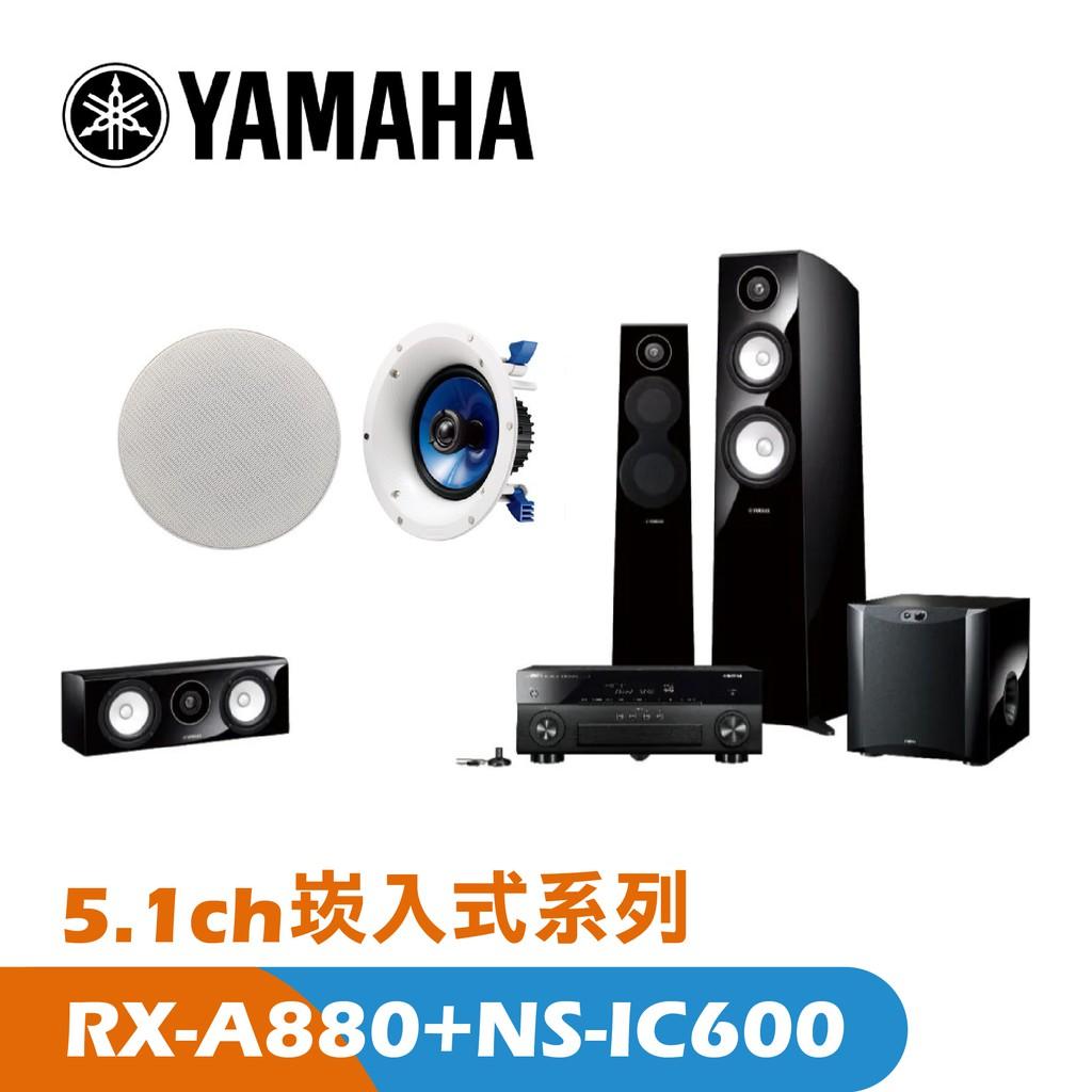 YAMAHA山葉 5.1聲道 崁入式系列 RX-A880+NS-700+NS-IC600