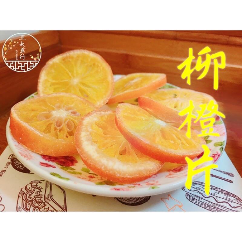 嚴選 柳橙片 原包裝3KG