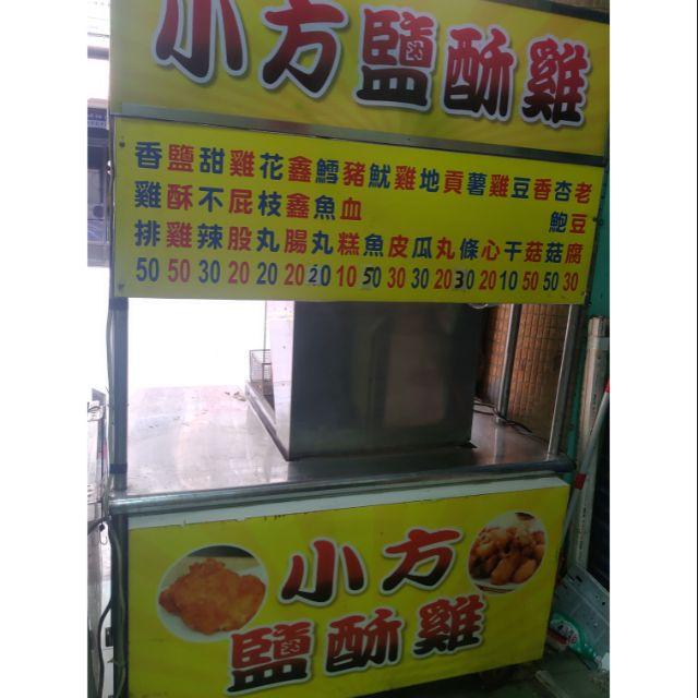 中古鹹酥雞攤車 油炸攤車 含油炸鍋 抽風機