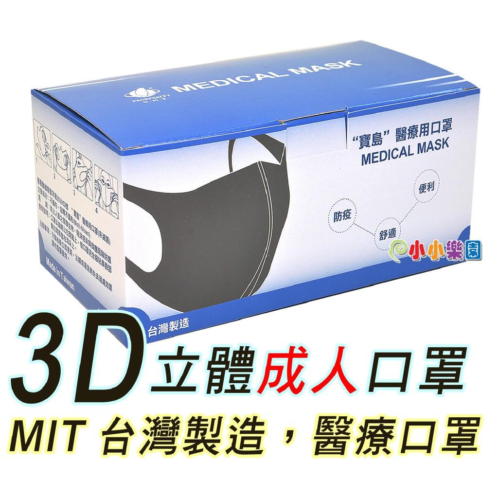 寶島醫療用口罩 3D立體透氣成人口罩50片白色,MIT台灣製造,三層過濾,一次性口罩 * 小小樂園*
