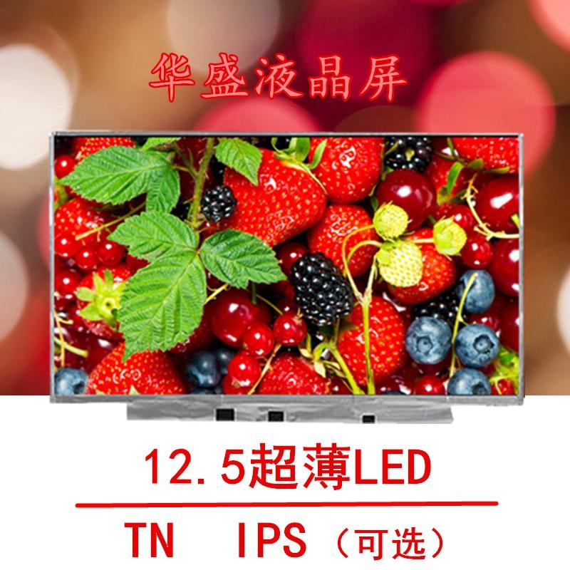 【現貨】聯想 S220 E220S U260 X220 X220i X230 K29 K27 TN IPS 液晶屏幕