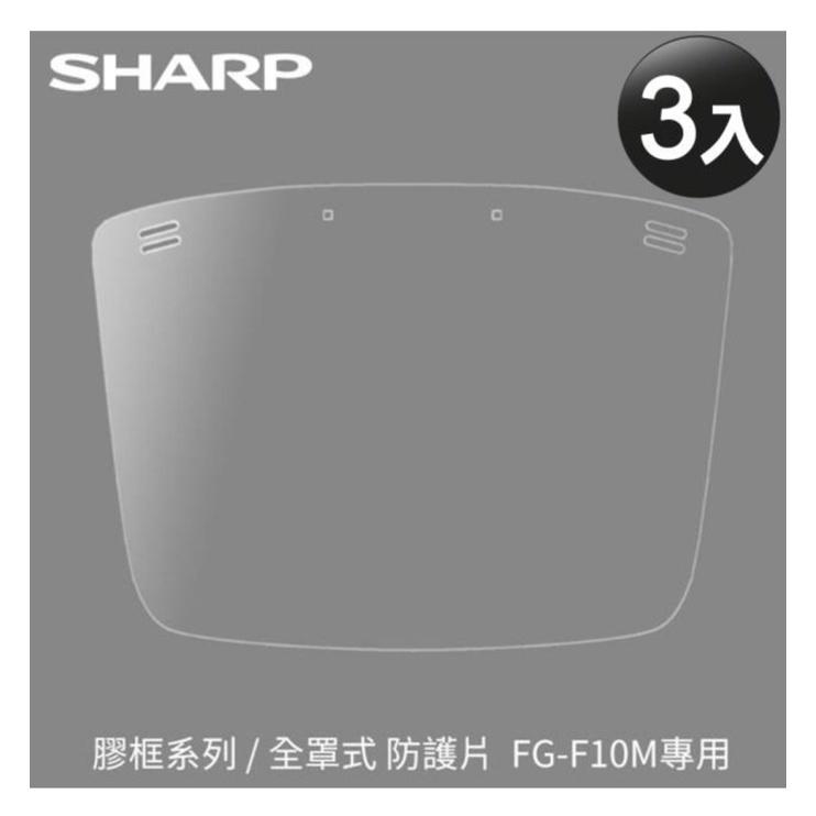🇯🇵到貨嘍/可貨到付🇯🇵日本製sharp夏普奈米蛾眼科技防護面罩/全罩式防護片~FG-F10MR1保證正貨