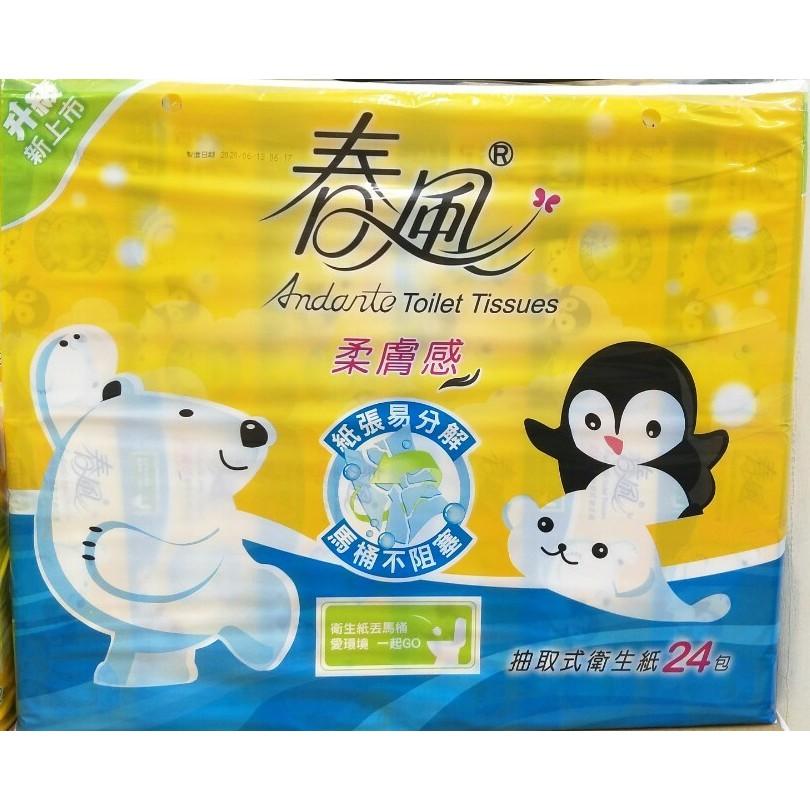 【宅配免運】春風 柔膚感抽取式衛生紙 110抽x24包x3串(72包)-衛生紙