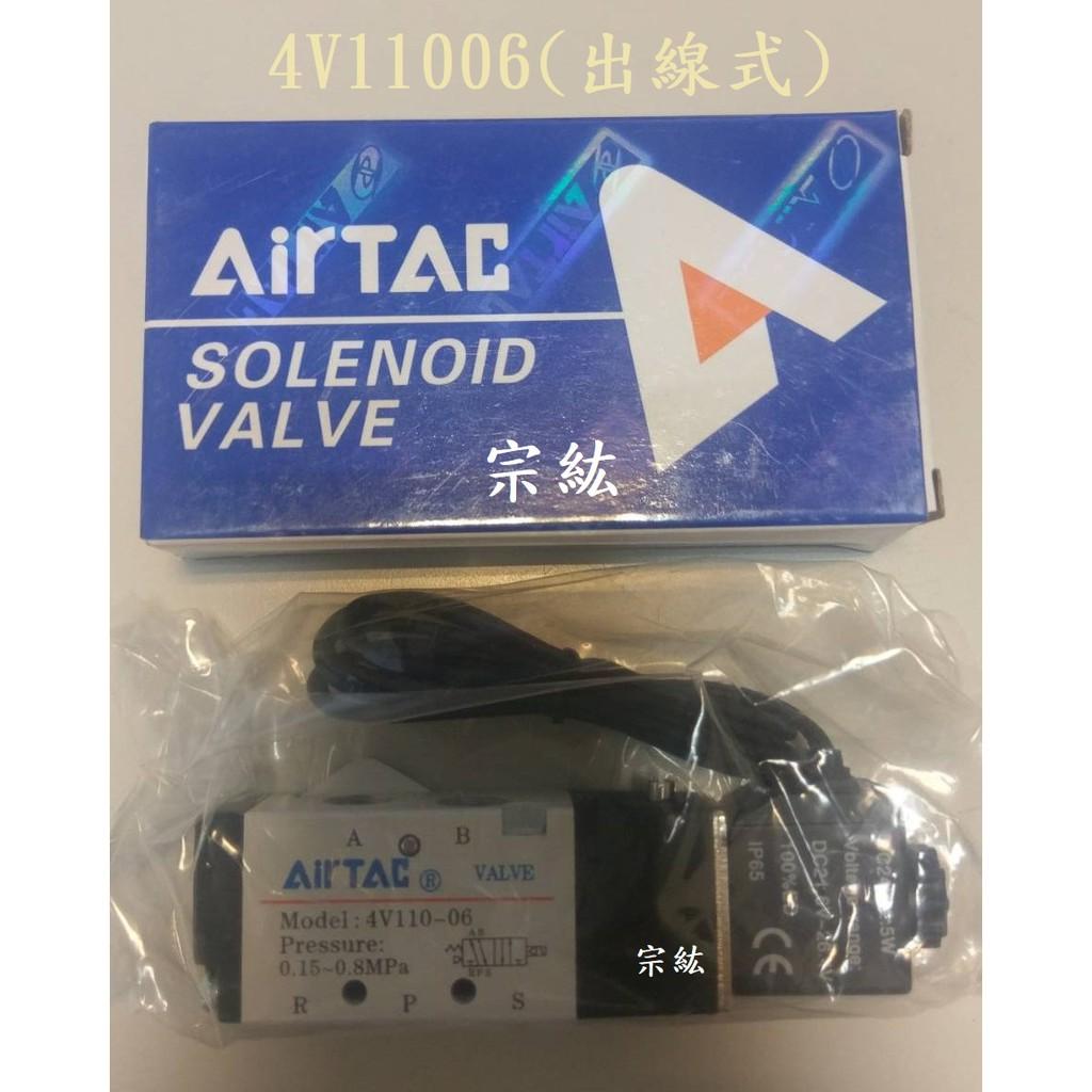 電磁閥 4V110-06 五口二位 單頭1分 1/8 AC220V DC24V AC110V AirTAC亞德客原廠新品