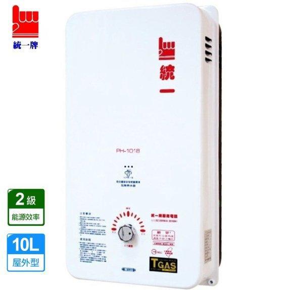 《 阿如柑仔店 》統一牌 PH-1018 公寓 屋外型熱水器 10公升