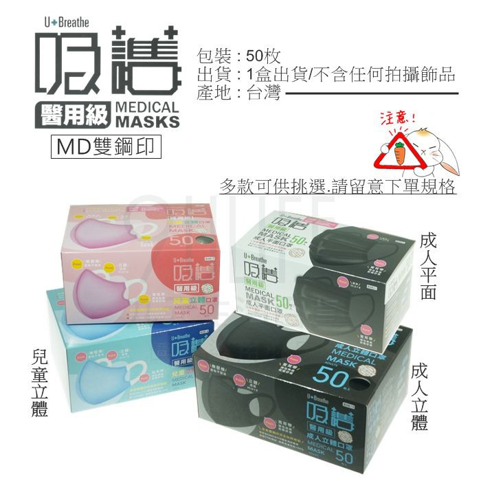 吸護 MD雙鋼印平面立體醫用口罩/50枚 3D 寬耳帶 成人口罩 兒童口罩 台灣製 醫療級 (未滅菌)【九元】