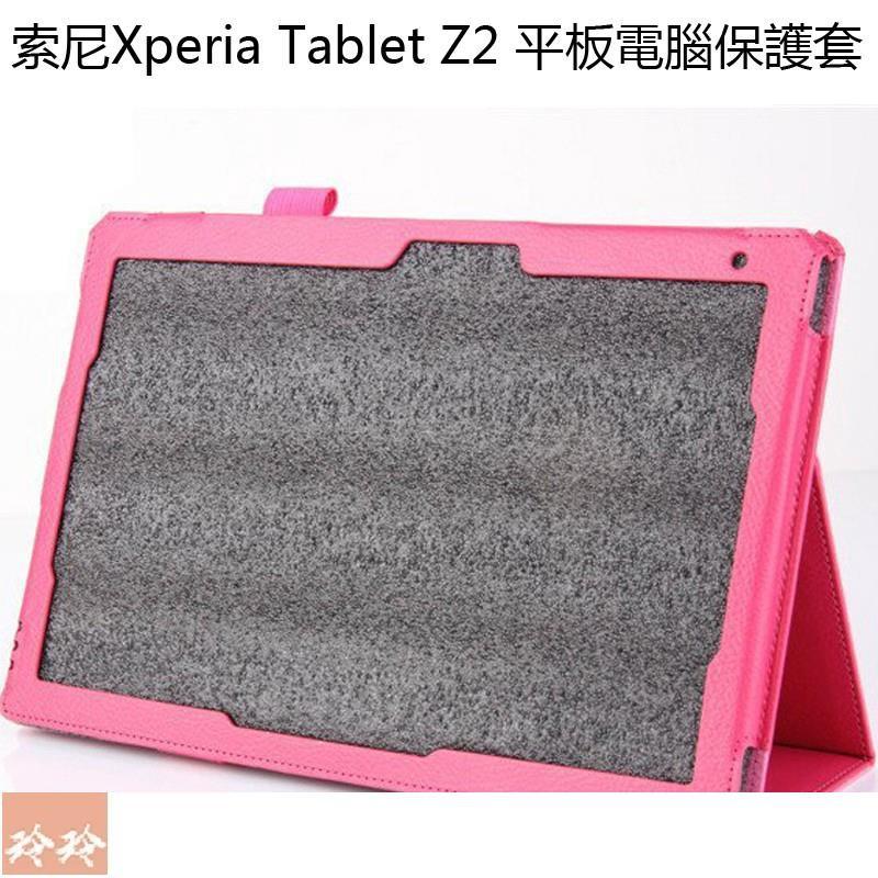 玲索尼Xperia tablet Z2 平板電腦保護套 Sony Z2平板 保護殼 皮套