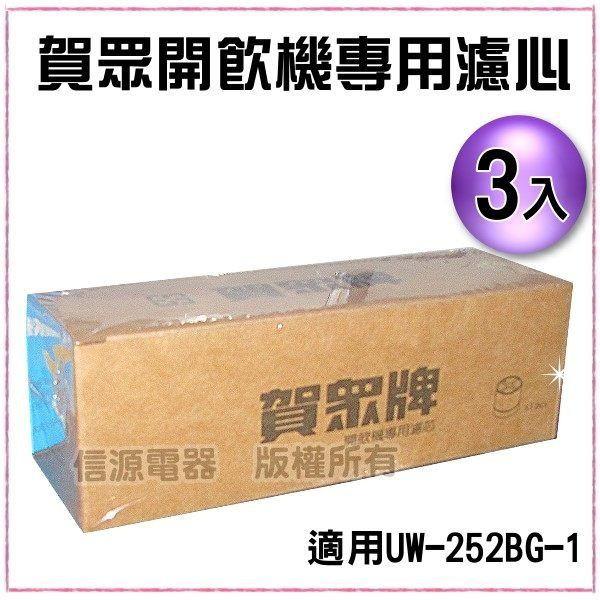 全省配送 賀眾牌 U-2061(UW-252BW-1專用濾芯).