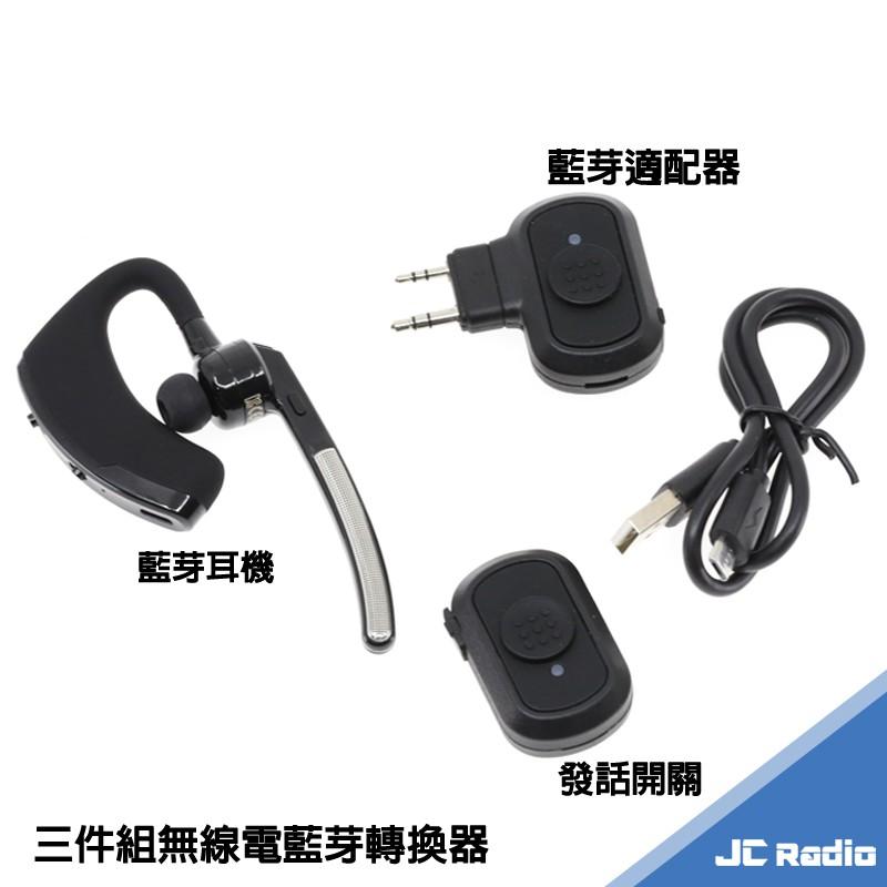 無線電對講機藍芽轉換器 藍芽適配器 無線耳機麥克風 無線發話 含耳機麥克風 K頭