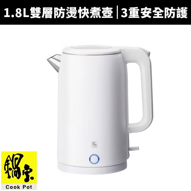 【鍋寶】1.8L雙層防燙快煮壺(KT-1860-D)