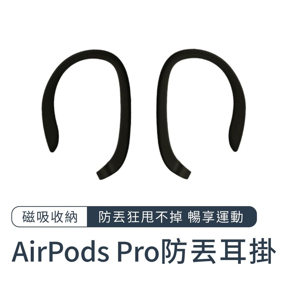 Airpods Pro 防丟耳掛 Apple Airpods Pro 運動防丟 矽膠防滑 無線耳機 耳機防掉