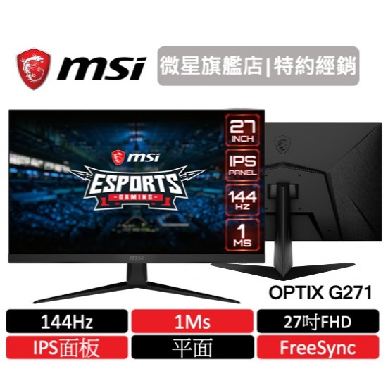 msi 微星 MSI OPTIX G271 27吋 電競螢幕 FHD/144Hz/1ms/曲面螢幕 可刷卡