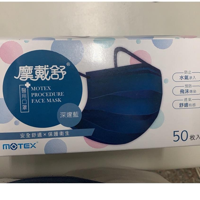 台灣製 現貨 MOTEX摩戴舒 成人平面醫用口罩(未滅菌)*深邃藍*50入/盒-84 #百富生活館