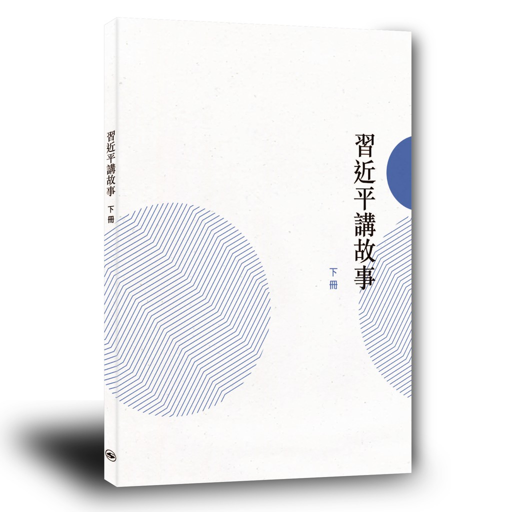 《習近平講故事(下冊)》/新民主出版社